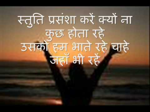 Hindi Christian song Aaj ka din