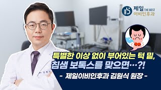 [제일이비인후과] 사각턱보톡스 효과 없다면 침샘보톡스를…