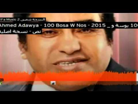 Ahmed Adaweya - 100 Bosa W Nos - 2015 _ احمد عدوية - 100 بوسة و