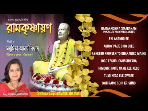 Ramakrishnayan Bengali Bhajans By Madhumita I Full Audio Songs Juke Box