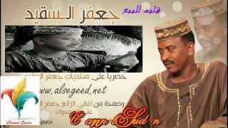 جعفر السقيد اغنية (الجايينا يصل باالنية) من البوم بقول عفوا