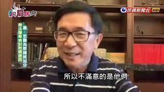 【阿扁踹共—無法謙卑檢討敗選原因 扁:恐難為蔡總統加分】EP 76
