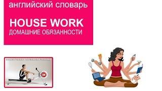 House work, домашние обязанности на английском