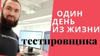 Один день из жизни тестировщика *QA Automation Engineer*
