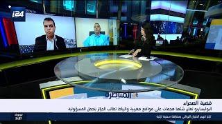 هذا المساء: البوليساريو تعلن شنها هجمات على مواقع مغربية والرباط تطالب الجزائر بتحمل المسؤولية
