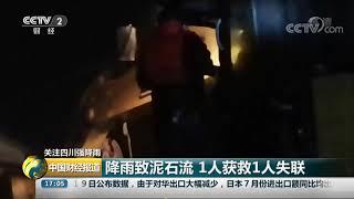 [中国财经报道]关注四川强降雨 降雨致泥石流 1人获救1人失联  CCTV财经