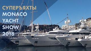 Все суперъяхты Monaco Yacht Show | Полный обзор | 2018
