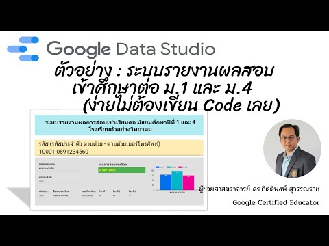 EP24 : Google Data Studio สอนทำตัวอย่างระบบรายงานผลการสอบเข้าโรงเรียนแบบง่ายๆ ไม่ต้องเขียน Code