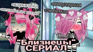 """Сериал """"Близнецы"""" 4 серия Gacha Life"""
