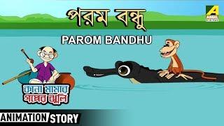 Kanna Mamar Gapper Jhuli | Parom Bandhu | Bandar O Kumir Story