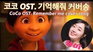 [라미더빙]코코 ost 기억해줘(Remember me)korean cover
