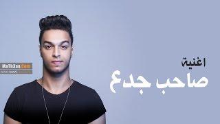اغنية صاحب جدع   ميشو جمال 2016