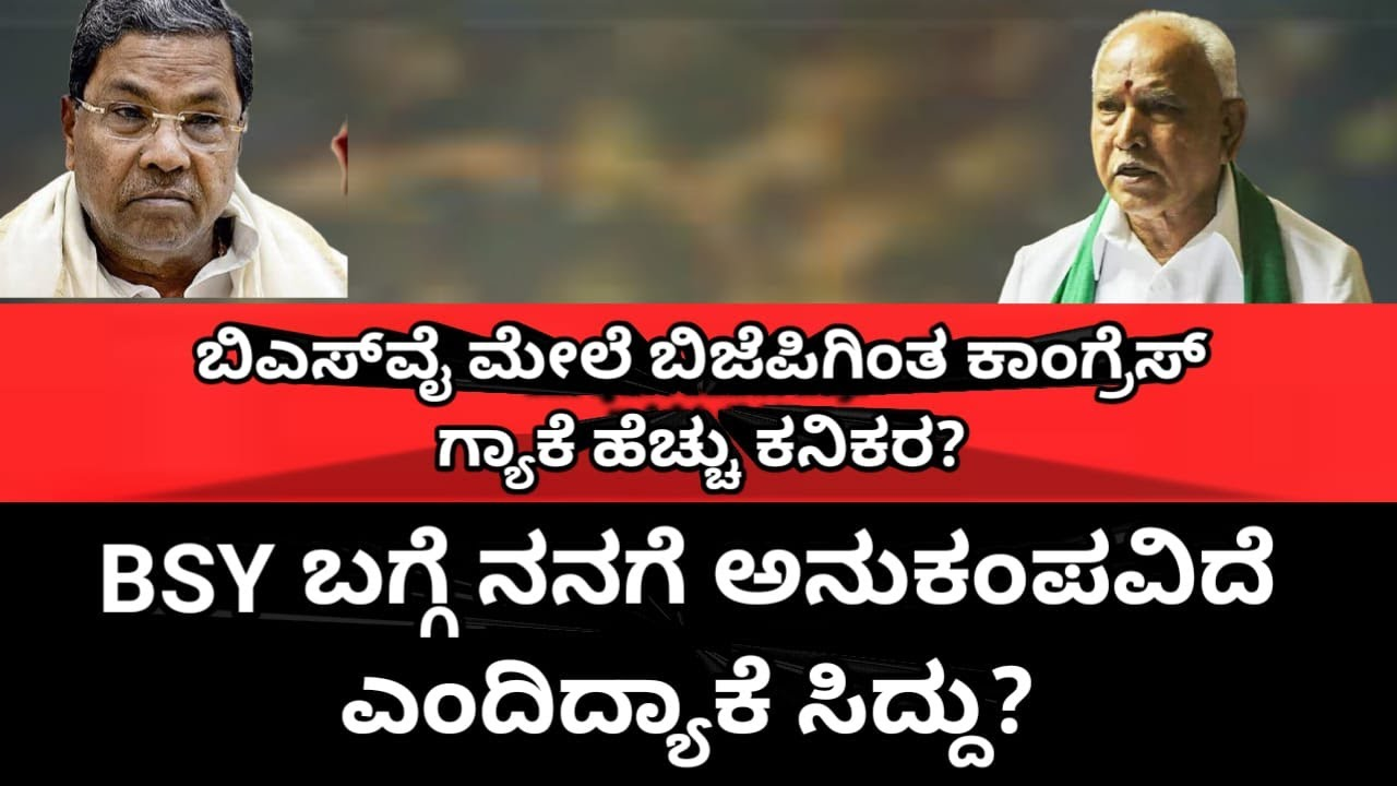 ಯಡಿಯೂರಪ್ಪನ ಬಗ್ಗೆ ನನಗೆ ಅನುಕಂಪವಿದೆ ಎಂದಿದ್ಯಾಕೆ ಸಿದ್ದು? #SIDDARAMAIAH #BSY #DKSHIVAKUMAR