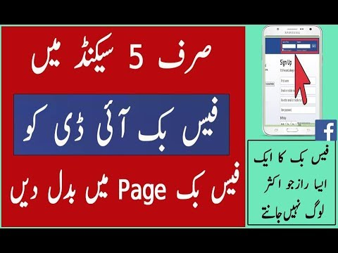 Facebook Secret - How To Convert Facebook Profile to a Page-  URDU/HINDI