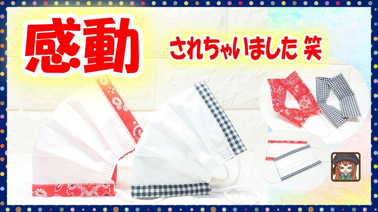 【最強のインナーマスク】これ以上ない簡単さが魅力♪ハギレを活用しちゃいましょう♪