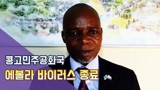 콩고민주공화국, 에볼라 발병 종료 선언! (간증모음 /…