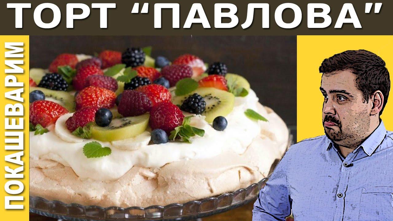 Торт Павлова. Нежное безе с фруктами и сливками