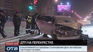 В Екатеринбурге лоб в лоб столкнулись «японец» и «китаец»