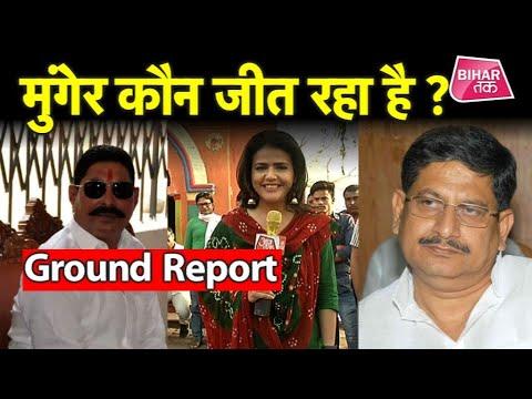 LIVE । Munger Lok Sabha Seat से सबसे सटीक रिपोर्ट । Sweta Singh on Ground Zero  | Bihar Tak
