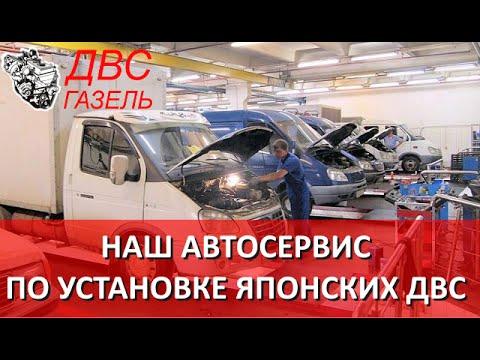 Автосервис по переоборудованию Газелей Японскими двигателями.