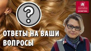 Ответы на вопросы. Зачем смешивать краски для волос? Как убрать желтизну после обесцвечивания волос?