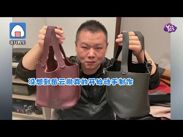 身價過億岳云鵬依然節省,親手幫媳婦製作皮包