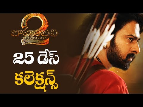 Baahubali2 Movie 25 Days Collections | Silver Screen streaming vf