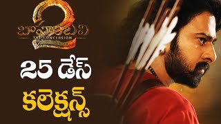 Baahubali2 Movie 25 Days Collections | Silver Screen