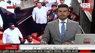 Ada Derana Prime Time News Bulletin 06.55 pm - 2018.11.16