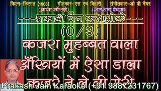 Kajra Mohabbat Wala (3 Stanzas) Demo Karaoke With Hindi Lyrics (By Prakash Jain)