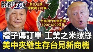 襪子傳訂單「3億雙」、工業之米「螺絲」 美中「夾縫生存」台灣看見新商機!! 關鍵時刻20190531-6 黃世聰