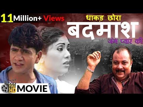 बदमाश BADMASH - Latest हरयाणवी Film || उत्तर कुमार UTTAR KUNAR धाकड़ छोरा #HaryanviMovie2018