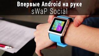 Обзор Android-часов sWaP Social. ✔ Как смартфон, только на руке!(Цена, отзывы и характеристики: sWaP Social Black -- http://fotos.ua/swap/social-black.html sWaP Social Blue -- http://fotos.ua/swap/social-blue.html sWaP ..., 2015-01-24T15:45:22.000Z)