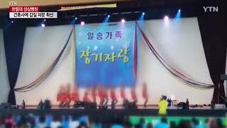 South Korean nurses forced to do sexy dance for hospital management