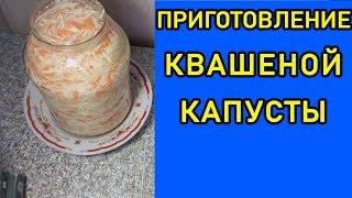 Приготовление квашеной капусты в банке ЗА 10 МИНУТ. Быстрый и простой рецепт