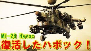 「Mi-28」は、ロシアが開発したヘリコプターである。「Mi-24」ハインドの後継機として開発され、「Ka-50」ホーカムとの競争に敗れたが、再び正式...