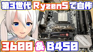 【Zen2】コスパ良く組むならコレ!Ryzen5 3600&B450M STEEL LEGEND!