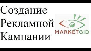 Настройка МаркетГид (создаем рекламную кампанию)(Инструкция по настройке и созданию рекламной кампании в тизерной сети МаркетГид Подписываемся на канал:..., 2015-06-25T10:15:22.000Z)