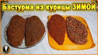 Бастурма из курицы ЗИМОЙ ► Рецепт - бастурма из куриного филе в домашних условиях. Сыровяленое мясо