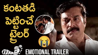 Yatra Movie EMOTIONAL TRAILER | Mammotty | Jagapathi Babu | YSR | Yatra Trailer | Telugu FilmNagar