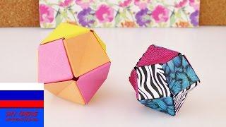 Оригами мячик сонобе наизнанку из 12 элементов