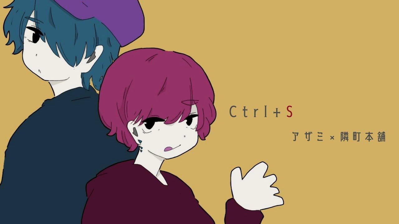 【作詞作曲編曲】Ctrl+S / アザミ×隣町本舗