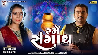 Rame Sangath | Jignesh Barot | Kinjal Rabari | રમેં સંગાથ | New Gujarati Hd Song | VM DIGITAL