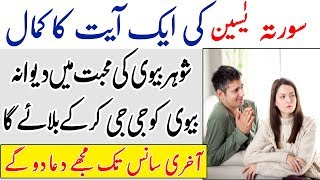 Shohar Ko Kabu Karne ka Wazifa Urdu Hindi - Youtube