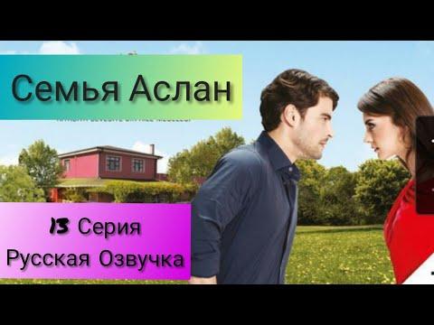 Семья Аслан 13 Серия Русская Озвучка