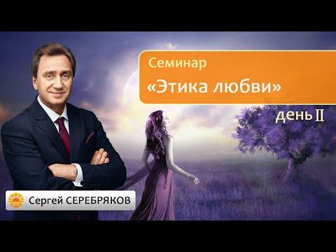 Сергей Серебряков. Психология отношений. Этика любви. 2 день.