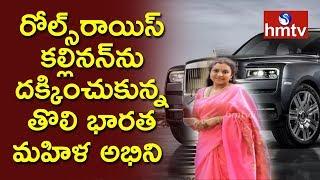 రోల్స్రాయిస్ కల్లినన్ను దక్కించుకున్న తొలి భారత మహిళ అభిని | 2019 Rolls Royce Cullinan SUV | hmtv
