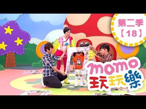 momo親子台 | 【用報紙來玩遊戲】momo玩玩樂 S2_EP18【官方HD完整版】第二季 第18集