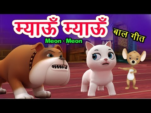 Meow Meow Song म्याऊँ म्याऊँ | Cat Song | 3D Hindi Rhymes For Children | Meon Meon Poem I Hindi Poem