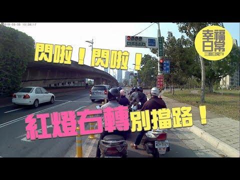 【直擊】紅燈右轉!閃啦閃啦!紅燈右轉別擋路!